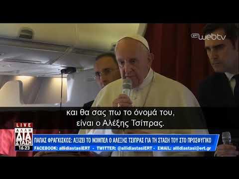 Πάπας Φραγκίσκος για Τσίπρα: Αξίζει το Νόμπελ για τη στάση του στο προσφυγικό | 01/04/19 | ΕΡΤ