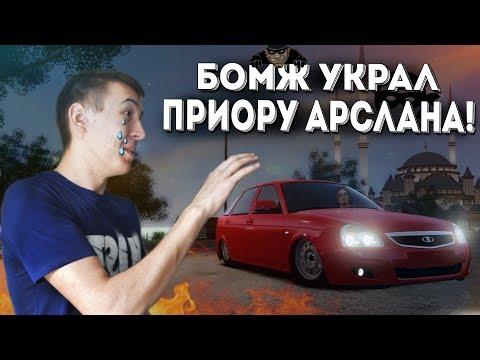 БОМЖ УКРАЛ ПРИОРУ АРСЛАНА! - GTA: Криминальная Россия ( По Сети ) №135