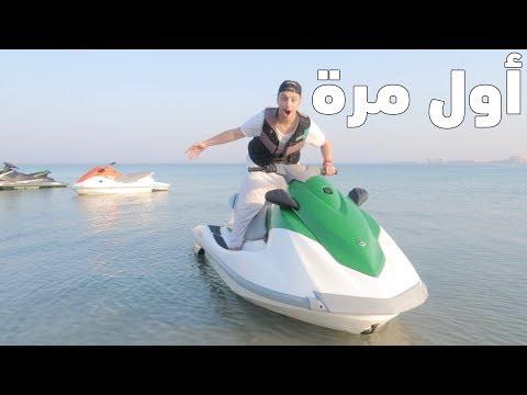 أول مره اركب دباب بحر في حياتي!