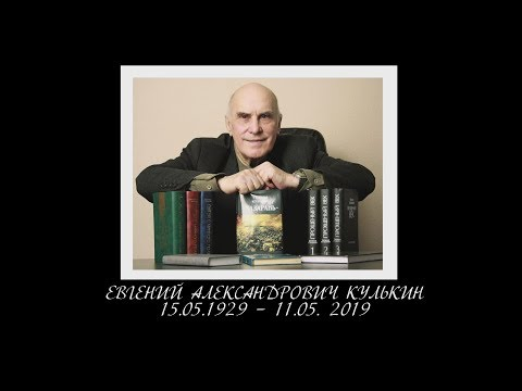 Памяти писателя Евгения Кулькина. Выпуск от 15.05.2019