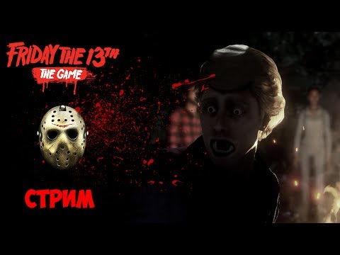 Friday the 13th: The Game/PUBG