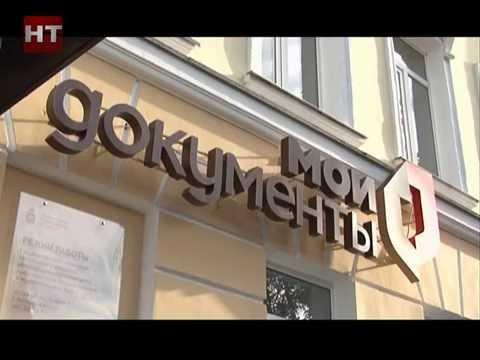 Новгородские предприниматели оценили удобство получения услуг через МФЦ