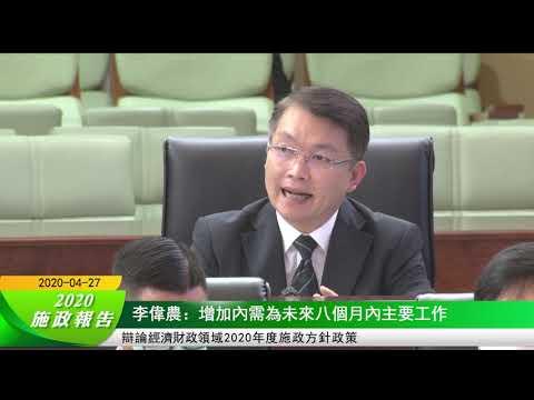 李偉農:增加內需為未來八個月內主 ...
