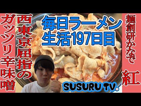 【毎日ラーメン生活】麺創研かなで 紅 超がっつり系辛みそラーメンをすする【Hot Ramen】SUSURU TV.第197回