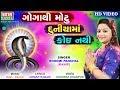 Goga Thi Motu Duniyama Koi Nathi || Bhoomi Panchal || Full HD Video Song || Ekta Sound
