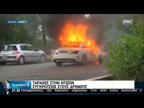 Γαλλία : Χάος στη Ντιζόν  | 16/06/2020 | ΕΡΤ