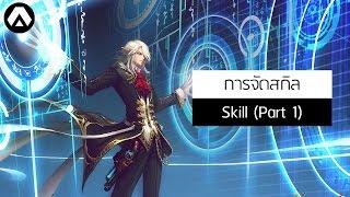 Video [Kritika] 101 : การจัดสกิล (Skill) MP3, 3GP, MP4, WEBM, AVI, FLV September 2018