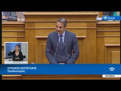 Κ. Μητσοτάκης: Ανταποκρινόμαστε στην προεκλογική μας δέσμευση για ανακούφιση των Ελλήνων