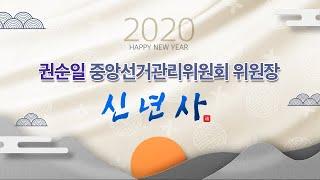 권순일 중앙선거관리위원회위원장 신년사 영상 캡쳐화면