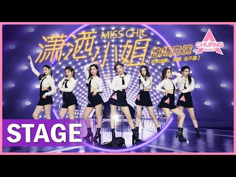 "【STAGE】""Miss Chic 潇洒小姐"" 西装制服唱跳超飒 | 纯享版 | 创造营 CHUANG 2020 видео"