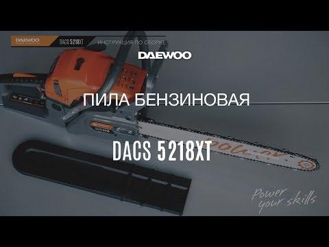 Как собрать и завести бензопилу (Daewoo DACS 5218XT)