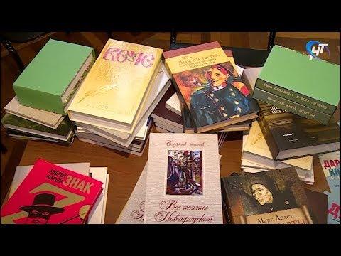 В Новгородской научной библиотеке отмечается день книгодарения
