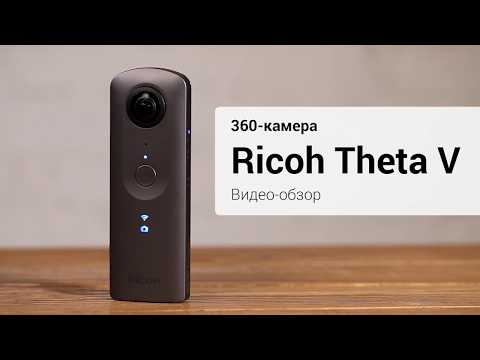 360-камера Ricoh Theta V. Видео-обзор