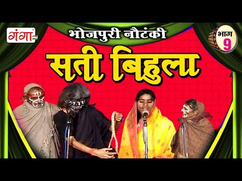 Video सती बिहुला (भाग-9) | Bhojpuri Nautanki | Nautanki Nach Programme download in MP3, 3GP, MP4, WEBM, AVI, FLV January 2017