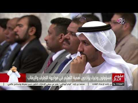 العرب اليوم - شاهد: مسؤلون وخبراء يؤكدون أهمية التعليم في مواجهة التطرف