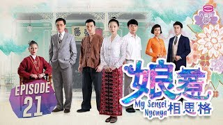 Video 娘惹相思格 My Sensei Nyonya | Episode 21 MP3, 3GP, MP4, WEBM, AVI, FLV Juli 2019