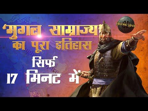 मुग़ल साम्राज्य का पूरा इतिहास सिर्फ 17 मिनट में | Mughal Empire History in Hindi | class 7th history