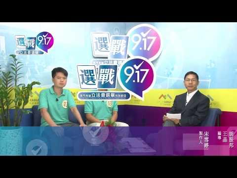 2017選戰917第六集B第13組民主新動力