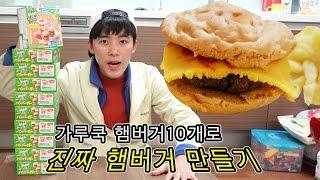 포핀쿠킨 햄버거10개로 진짜 크기 햄버거 만들어먹기 - 허팝 (Popin Cookin Hamburger)