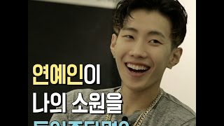 Video [Salon Attack] What If a Celeb Granted My Wish - Jay Park MP3, 3GP, MP4, WEBM, AVI, FLV Oktober 2018