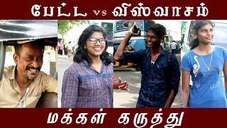 Video பேட்டயா ? விஸ்வாசமா ? மக்கள் எதிர்பார்ப்பு | Petta vs Viswasam MP3, 3GP, MP4, WEBM, AVI, FLV Mei 2019