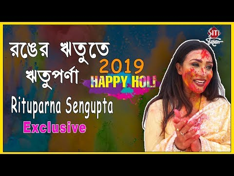 রঙের ঋতুতে ঋতুপর্ণা | Holi Celebration 2019 | Rituparna Sengupta | Happy Holi 2019