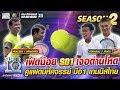 Download Lagu น้องเปนเน่ เจ้าเฟดน้อย S01 เจอด่านโหด คู่แฝดมหัศจรรย์ มือ1 เทนนิสไทย | SUPER 10 Season2 Mp3 Free