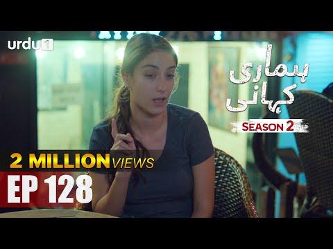 Hamari Kahani | Season 2 | Episode 128 | Bizim Hikaye | Urdu Dubbing | Urdu1 TV | 13 July 2020