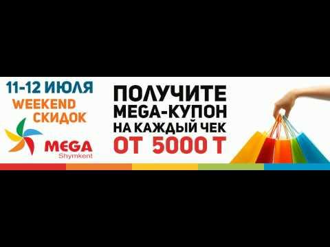 Megа Скидки (рус)
