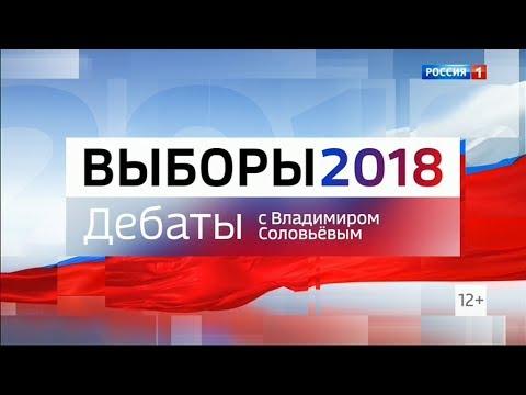 Дебаты 2018 на России 1 с Владимиром Соловьёвым (12.03.2018, 23:15)