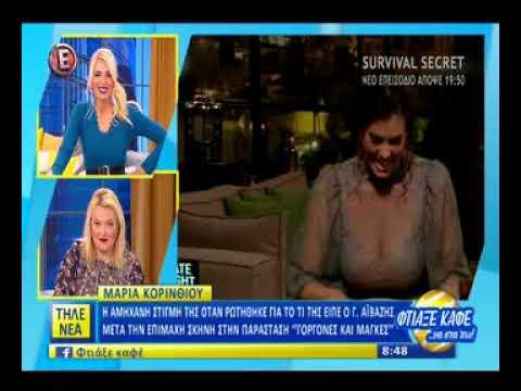 Video - Πώς αντέδρασε ο Αϊβάζης μετά τη σέξι εμφάνιση της Κορινθίου στην παράσταση...