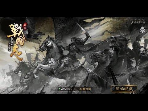 《戰國志:霸業》手機遊戲玩法與攻略教學!