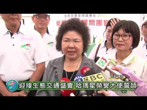 生態交通盛典顧問團誓師 陳菊邀市民支持參與