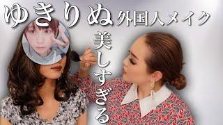 """""""ゆきりぬ""""に外国人メイクをしたら美しすぎた…!【ゆきりぬさん×マリリン】コラボ!"""