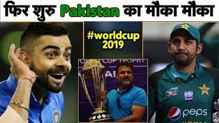 Moin Khan says Pakistan can break India jinx in upcoming #WorldCup2019 | Sports Tak