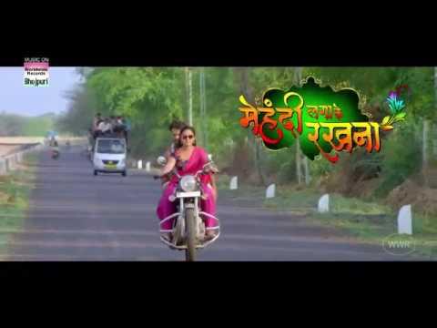 Video Mehandi Lagake Rakhna | Khesari lal yadav | Hot Kajal raghwani | Bhojpuri Movie | Ritu singh download in MP3, 3GP, MP4, WEBM, AVI, FLV January 2017