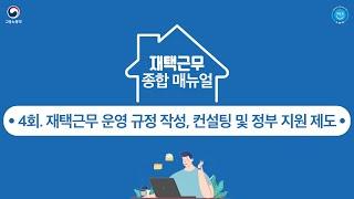 [재택근무 종합 매뉴얼] 4회, 재택근무 운영 규정 작성, 컨설팅 및 정부 지원제도