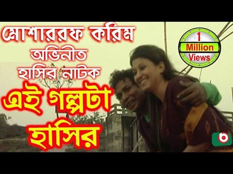 Bangla Comedy Natok | Ei Golpota Hasir | Mosharraf Karim, Nafiza, Shoyel Khan, Chobi - Movie7.Online