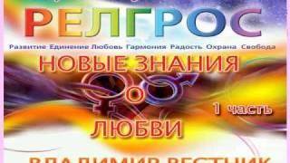 Владимир Вестник. РЕЛГРОС — О любви (часть 1) — Вестник Владимир — видео