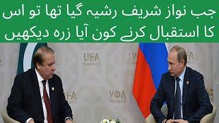 Video Prime minister Of Pakistan in Russia. MP3, 3GP, MP4, WEBM, AVI, FLV Oktober 2018