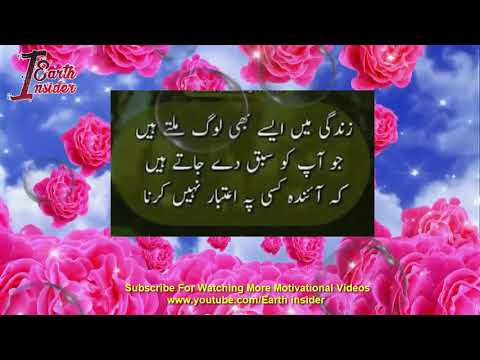 Encouraging quotes - Golden Words Par 35  Motivational Quotes In Urdu and Hindi Quotes With Voice