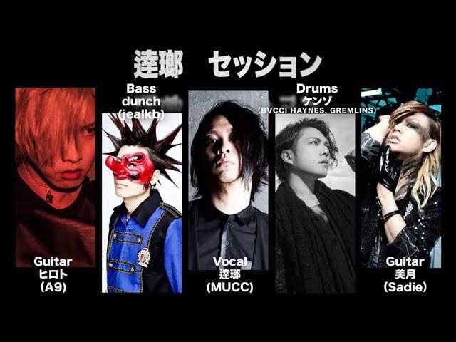 Tokyo Choas 2015 Trailer