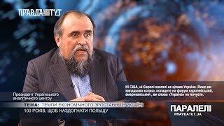 «Паралелі» Олександр Охріменко: Темпи економічного зростання в Україні