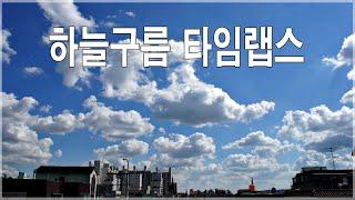 하늘 구름 타임랩스  - cloud time lapse hd  -