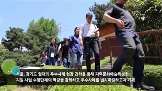 [우수사례현장견학] 2017년 문화사업팀