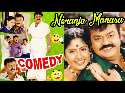 Neranja Manasu Tamil Movie Comedy Scenes | Vijayakanth | Susan | Manorama | Senthil