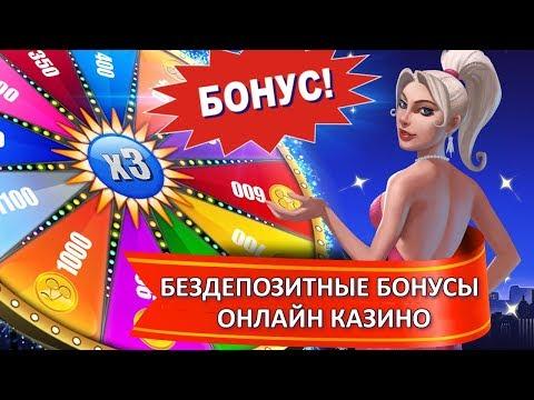 Онлайн казино с бонусом при регистрации без депозита на вывод