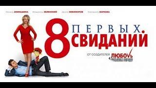 Download Video 8 первых свиданий - 8 првих сусрета (2012) Руска комедија са преводом MP3 3GP MP4