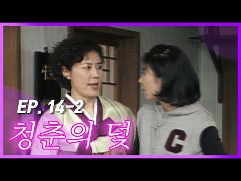 [빽드] 눈치챙겨! │청춘의 덫 Ep.14-2