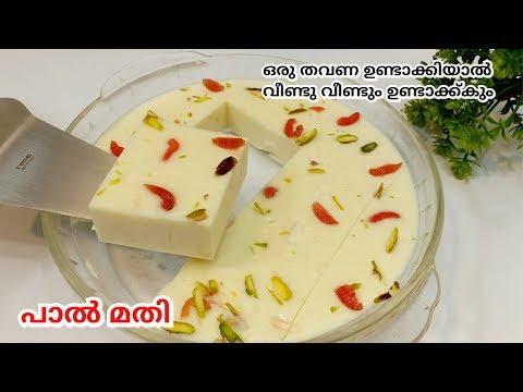 പാൽ ഉണ്ടോ✅️ ഒരു കിടിലൻ  രുചിയുള്ള  PUDDING റെഡി ആക്കാം  😋😋 | Malayalam